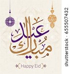 happy eid in arabic calligraphy ... | Shutterstock .eps vector #655507432
