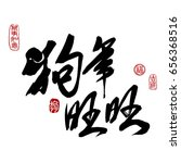 chinese new year calligraphy ... | Shutterstock .eps vector #656368516