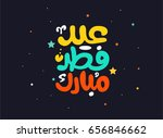 yellow and green   red 'eid... | Shutterstock .eps vector #656846662