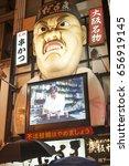osaka japan   june 8  2012  ... | Shutterstock . vector #656919145