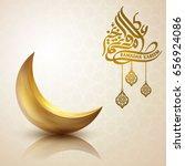 ramadan kareem greeting card... | Shutterstock .eps vector #656924086