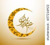 illustration of eid kum mubarak ...   Shutterstock .eps vector #657216922