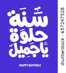 happy birthday to you arabic... | Shutterstock .eps vector #657247528
