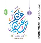 happy eid in arabic calligraphy ... | Shutterstock .eps vector #657273262