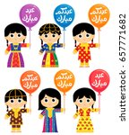 arabic text   blessed eid   ... | Shutterstock .eps vector #657771682