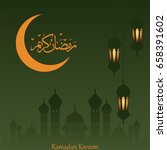 ramadan kareem background | Shutterstock .eps vector #658391602
