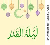 muslim background with arabic... | Shutterstock .eps vector #658527286