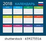 Calendar 2018   Russian Versio...