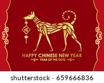 happy chinese new year 2018... | Shutterstock .eps vector #659666836