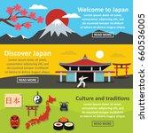 japan landscape banner... | Shutterstock . vector #660536005