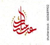 creative arabic calligraphy...   Shutterstock .eps vector #660689902