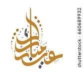 creative arabic calligraphy... | Shutterstock .eps vector #660689932