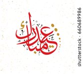 creative arabic calligraphy...   Shutterstock .eps vector #660689986