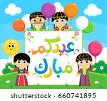arabic text   blessed eid   ... | Shutterstock .eps vector #660741895
