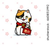 maneki neko cat statue east... | Shutterstock .eps vector #660851992
