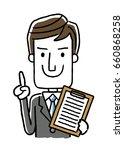 businessman | Shutterstock .eps vector #660868258