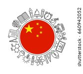 vector china school background  ... | Shutterstock .eps vector #660942052