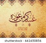 eid mubarak islamic vector... | Shutterstock .eps vector #661650856