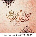 eid mubarak islamic vector... | Shutterstock .eps vector #662212855