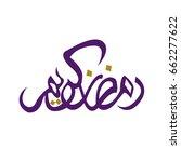 ramadhan kareem with arabic... | Shutterstock .eps vector #662277622