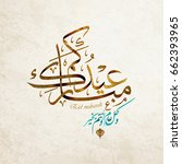 eid mubarak greeting card . the ... | Shutterstock .eps vector #662393965