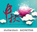 chinese mid autumn festival... | Shutterstock .eps vector #662465566