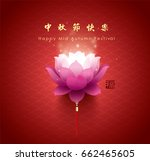 chinese mid autumn festival... | Shutterstock .eps vector #662465605