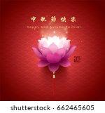 chinese mid autumn festival... | Shutterstock .eps vector #662465605
