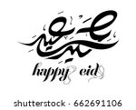 eid saeed arabic script logo.... | Shutterstock .eps vector #662691106