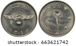 Small photo of Afghanistan Afghan coin 2 two afghani 1961, eagle with wings spread, radian sun behind, large digit in center flanked by grain stalk and stars, ruler Muhammed Zahir Shah