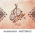 eid mubarak islamic vector... | Shutterstock .eps vector #663718612