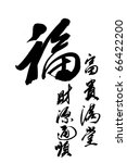 chinese peom calligraphy   ... | Shutterstock . vector #66422200