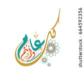 arabic calligraphy of happy new ... | Shutterstock .eps vector #664592356