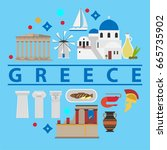 greece flat illustration vector.... | Shutterstock .eps vector #665735902