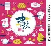 chinese mid autumn festival... | Shutterstock .eps vector #666365692