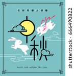 chinese mid autumn festival... | Shutterstock .eps vector #666490822