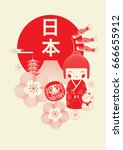 japan tourism poster brochure... | Shutterstock .eps vector #666655912