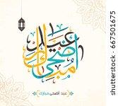 vector of eid adha mubarak in...   Shutterstock .eps vector #667501675