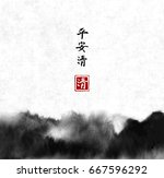 abstract black ink wash... | Shutterstock .eps vector #667596292