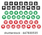 icon of simple house and tree   ... | Shutterstock .eps vector #667830535