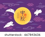 chinese mid autumn festival... | Shutterstock .eps vector #667843636
