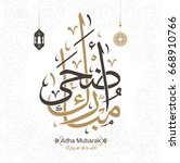 adha mubarak in arabic... | Shutterstock .eps vector #668910766