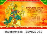 illustration of durga in subho... | Shutterstock .eps vector #669521092