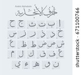 arabic alphabets calligraphy... | Shutterstock .eps vector #671100766