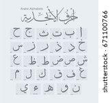 arabic alphabets calligraphy... | Shutterstock .eps vector #671100766
