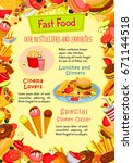 fast food poster with fastfood... | Shutterstock .eps vector #671144518