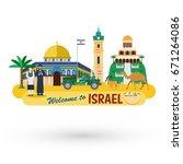 illustration of israel landmark ... | Shutterstock .eps vector #671264086