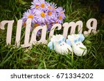 wooden letters with word...   Shutterstock . vector #671334202