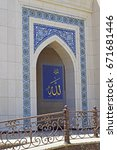 Small photo of The inscription Allah in the architecture of Islam under the arch.