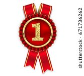 1st place rosette medal with... | Shutterstock .eps vector #671736262